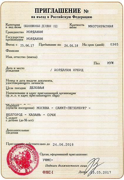 Оформить приглашение на иностранного гражданина